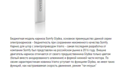 электрокарнизы somfy irismo