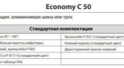 рафштора economy c50