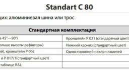 рафшторы standart c80