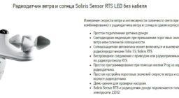 Автоматизация солнцезащитной системы