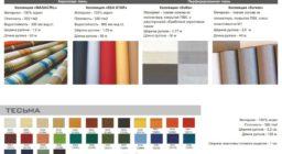 ткани и цвета