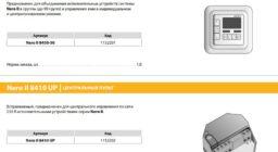 Интеллектуальная система управления роллетами по сети NERO II