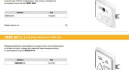 Интеллектуальная система управления роллетами по сети NERO