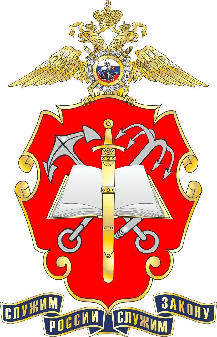 Санкт-Петербургский университет МВД России