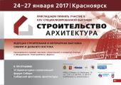 Выставка Строительство и архитектура 2017