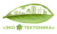 Эко Тектоника 2016